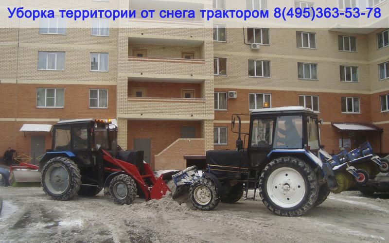 Трактора с щетками убирают снег
